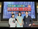 浅野真澄×山田真哉の週刊マネーランド [第113回] (2017.05.22)