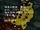 【信長の野望 革新PK】地方別 武将ランキング 東北編