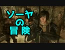 【Skyrim】ソーヤの冒険 探求編5【ゆっくり実況】
