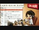 #242ソロトークラジオ【ろりラジ】怪盗キッドボイスで送るニヤつく時間