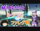 結月ゆかりとゆっくりのファレグ戦【PSO2】