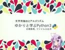 [05]ゆかりと学ぶPython3-正規表現・ファイル入出力+アルゴリズムとは