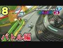 ☆【マリオカート8DX】キングテレサがバトルを制す!!【実況】part8