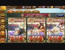 【城プロ:Re】Android版一周年記念ガチャをやってみた