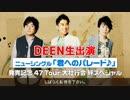 DEEN 「君へのパレード♪」発売記念47 Tour大壮行会絆スペシャル 1/2