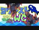 ヨワシスト目指してWCSレートPart3【サンムーンボイロ実況】
