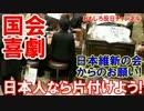 【民進党プラカード禁止しろ】 願わくば「吉本新喜劇」はやめてくれ!
