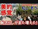 【韓国ソウルに廃棄物ツリーが登場】 市民からは絶対に匂うだろう!