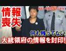第80位:【韓国パク前大統領が青瓦台を消滅】 ない、何もない、何も残ってない!