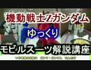 【ゆっくり解説】グリプス戦役MS(MA)解説 part3【機動戦士Zガ...