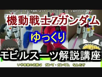【ゆっくり解説】グリプス戦役MS(MA)解説 part3【機動戦士Zガンダム】