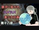 【Stellaris】銀河に拡がれヌメヌメ美少女計画 第十八夜【ゆっくり実況】 thumbnail