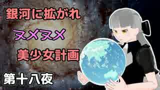 【Stellaris】銀河に拡がれヌメヌメ美少女計画 第十八夜【ゆっくり実況】