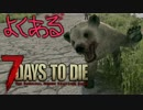 【ゆっくり実況】よくある7 Days to Die:Part06【7dtd】