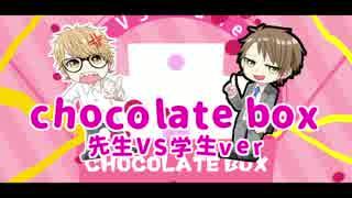 【替え歌&ラップ調】学校の先生VS生意気な生徒【chocolate box】