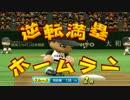 【パワプロ2016】NPB史上最弱ルーキーが5億円プレーヤーを目指す【part19】