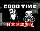 【Good Time?】Sansと最高の時間を楽しむゲーム・・?【日本語訳付き実況】