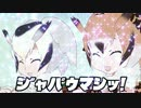 【MMDけもフレ】 ジャパリマンS 02