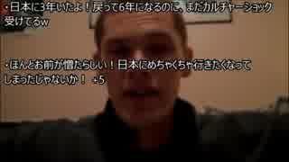 【海外の反応】日本から帰国したアメリカ青年が,あまりの
