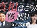 【桜便り】毎日「皇室不敬報道」 / 田母神有罪判決その後 / 川口マーン...