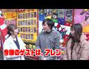 神谷玲子と◯◯による「◯◯れこ」Vol.3(極セレクション#261)