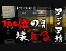 【PUBG】AS鯖100位のネタダイジェスト【とりっぴぃ・かわかしとPart2】