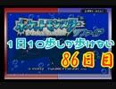 【1日10歩しか歩けない】ポケモン サファイア 実況プレイ 86日目