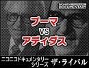第99位:【全編公開中】ダスラーVSダスラー ~プーマとアディダスの兄弟対決~