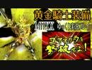【MHXXゆっくり実況】黄金騎士となりパチンコ演出でホラーを狩れ!