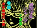 【週刊ジャンプ帝國】週刊少年ジャンプ25号を自由に語らせてくれ【2017】
