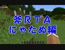 Minecraftで斧RTA Part1