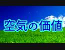 【たび松】#10 6兄弟の野望3