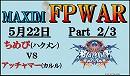 FPWAR ちめぴ(ハクメン) vs アッチャマー(カルル) 5先  2/3