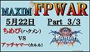 FPWAR ちめぴ(ハクメン) vs アッチャマー(カルル) 5先  3/3