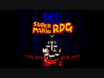 【実況】あの頃に戻りたくて スーパーマリオRPG縛りプレイ part1