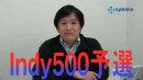 松田次生と小倉茂徳のモーターホームレディオ#174「2017インディ500予選特集」