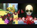 【マリオカート8DX】ヤンキーしずえ&チンピラ愛の戦士
