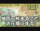 【Minecraft】地図一枚まるごとお花畑にする Part3【ゆっくり実況】
