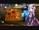 【40杯目】電気ブラン(Bar East Moon)