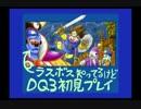 【実況】ラスボス知ってるけどSFC版DQ3初見プレイ 1