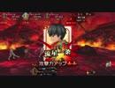 【Fate/grand order】アーラシュ単騎 スケルトン・ハント【典位級】