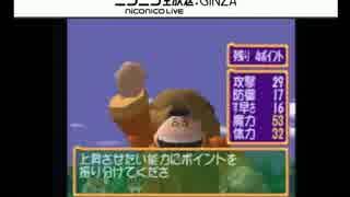 【過去生】 【実況】PS ドカポン 怒りの鉄剣  第35回(36回)