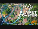 【実況】自分だけの夢の遊園地を作ろう【Planet Coaster】#1