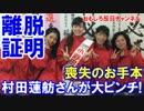 【村田蓮舫さんが大ピンチ】 これが二重国籍離脱の証明だ!!