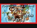 第75位:DKトロピカルフリーズ実況 part1【ノンケのスーパーゴールドメダルTA講座】 thumbnail