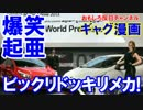 【韓国KIAユーザー発狂】これがお笑い韓国車、突然ハンドルが外れる!