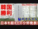 【韓国が日本を全面的に超えた6分野】 韓国人の意見に中国人が大反論!