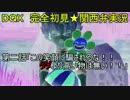 DQX 完全初見関西弁実況 パート2