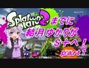 【Splatoon】Splatoon2までに結月ゆかりがS+へ!part1「VOICEROID+実況」