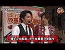 舞・諸ゲン・黒バラの今がすろドキッ! 第91話 (1/2)